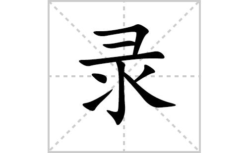 录的笔顺笔画怎么写(录的笔画、拼音、解释及成语详解)