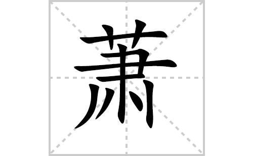 萧的笔顺笔画怎么写(萧的笔画、拼音、解释及成语详解)