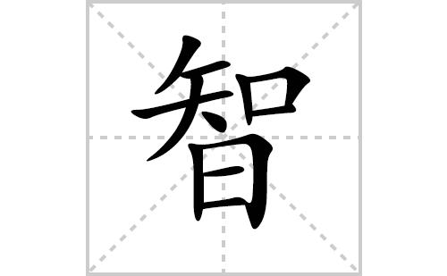智的笔顺笔画怎么写(智的笔画、拼音、解释及成语详解)