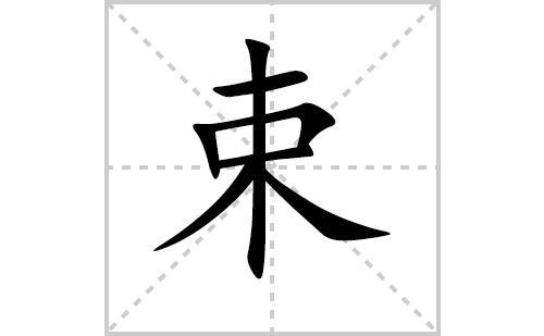 束的笔顺笔画怎么写(束的笔画、拼音、解释及成语详解)