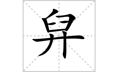 舁的笔顺笔画怎么写(舁的笔画、拼音、解释及成语详解)