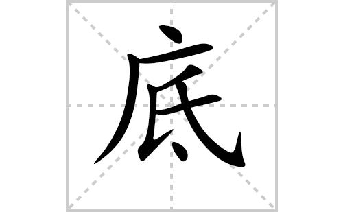 底的笔顺笔画怎么写(底的笔画、拼音、解释及成语详解)
