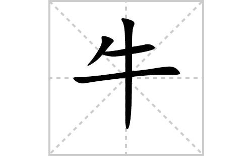 牛的笔顺笔画怎么写(牛的笔画、拼音、解释及成语详解)
