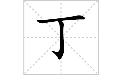 丁的笔顺笔画怎么写(丁的笔画、拼音、解释及成语详解)