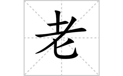 老的笔顺笔画怎么写(老的笔画、拼音、解释及成语详解)