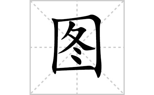 图的笔顺笔画怎么写(图的笔画、拼音、解释及成语详解)