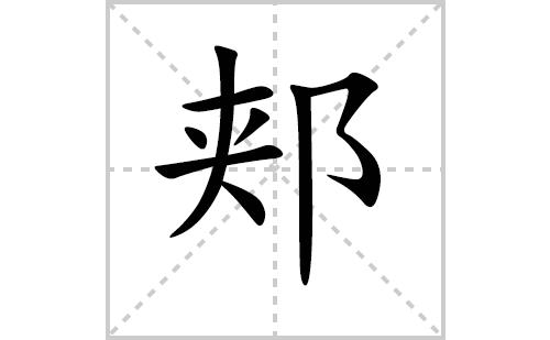 郏的笔顺笔画怎么写(郏的笔画、拼音、解释及成语详解)
