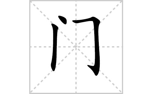 门的笔顺笔画怎么写(门的笔画、拼音、解释及成语详解)