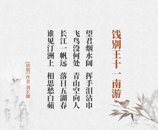 饯别王十一南游(古诗词作者、翻译注解及赏析)