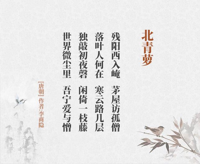 北青萝(古诗词作者、翻译注解及赏析)