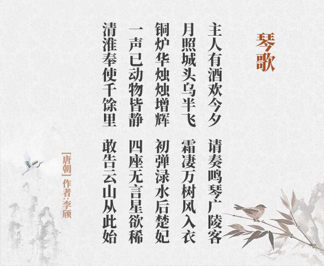 琴歌(古诗词作者、翻译注解及赏析)