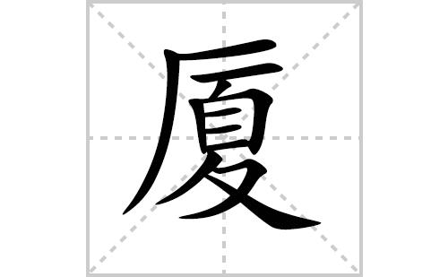 厦的笔顺笔画怎么写(厦的笔画、拼音、解释及成语详解)