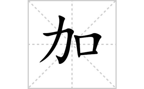 加的笔顺笔画怎么写(加的笔画、拼音、解释及成语详解)