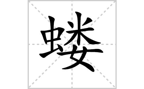 蝼的笔顺笔画怎么写(蝼的笔画、拼音、解释及成语详解)