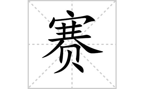赛的笔顺笔画怎么写(赛的笔画、拼音、解释及成语详解)