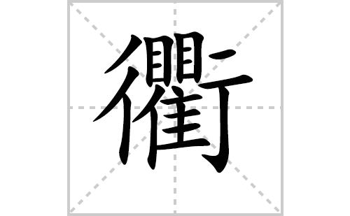 衢的笔顺笔画怎么写(衢的笔画、拼音、解释及成语详解)