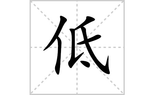 低的笔顺笔画怎么写(低的笔画、拼音、解释及成语详解)