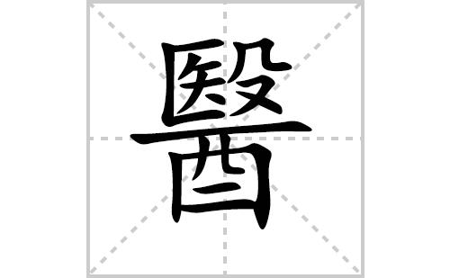醫的笔顺笔画怎么写(醫的笔画、拼音、解释及成语详解)