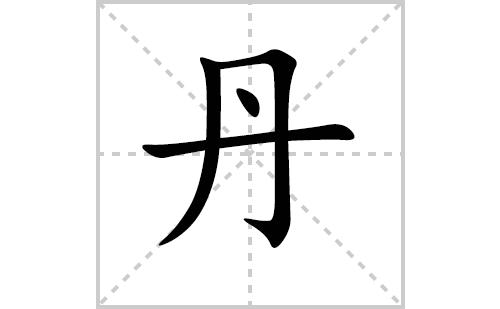 丹的笔顺笔画怎么写(丹的笔画、拼音、解释及成语详解)