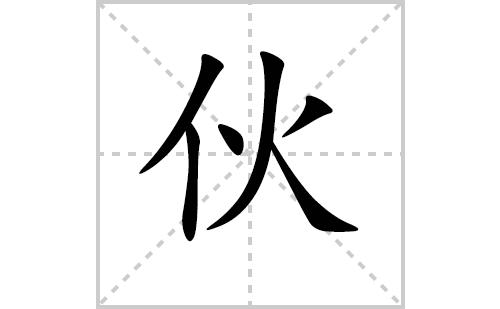 伙的笔顺笔画怎么写(伙的笔画、拼音、解释及成语详解)