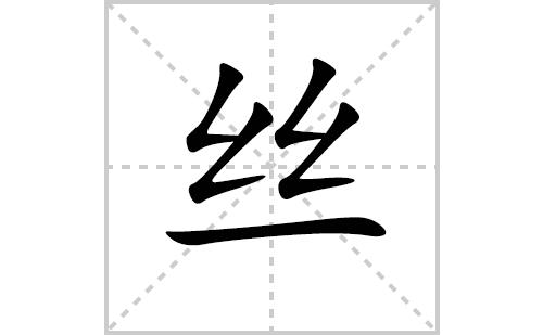 丝的笔顺笔画怎么写(丝的笔画、拼音、解释及成语详解)