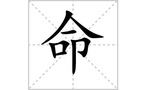 命的笔顺笔画怎么写(命的笔画、拼音、解释及成语详解)