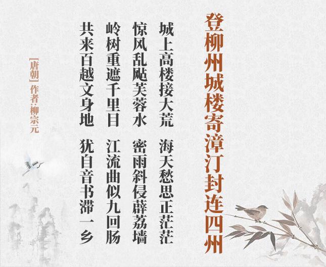 登柳州城楼寄漳汀封连四州(古诗词作者、翻译注解及赏析)