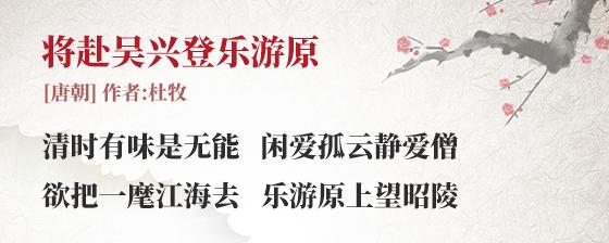 将赴吴兴登乐游原(古诗词作者、翻译注解及赏析)