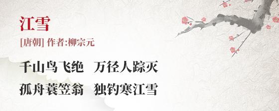 江雪(古诗词作者柳宗元、翻译注解及赏析)