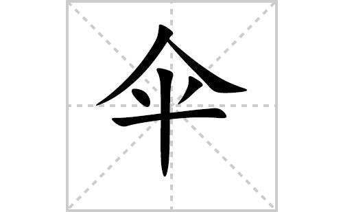 伞的笔顺笔画怎么写(伞的笔画、拼音、解释及成语详解)