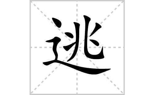 逃的笔顺笔画怎么写(逃的笔画、拼音、解释及成语详解)