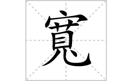 寬的笔顺笔画怎么写(寬的笔画、拼音、解释及成语详解)