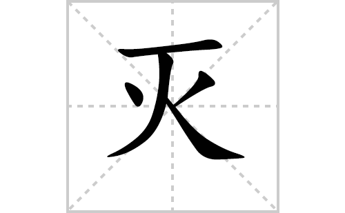 灭的笔顺笔画怎么写(灭的笔画、拼音、解释及成语详解)