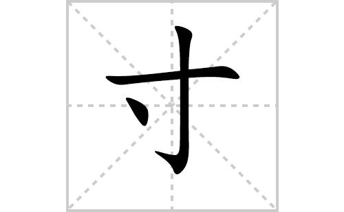 寸的笔顺笔画怎么写(寸的笔画、拼音、解释及成语详解)