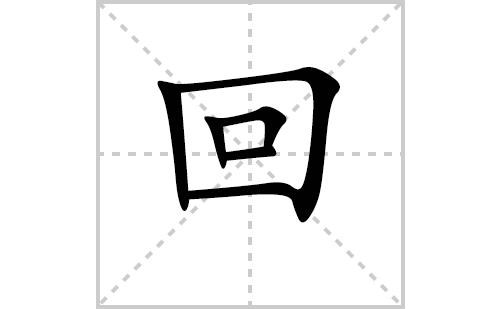 回的笔顺笔画怎么写(回的笔画、拼音、解释及成语详解)