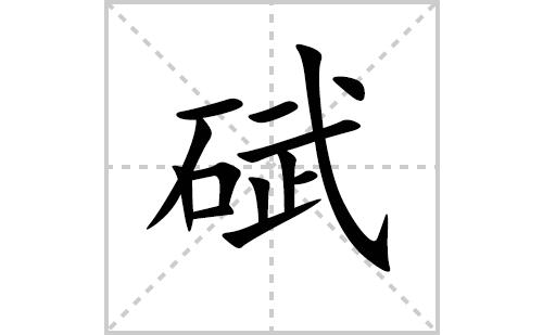 碔的笔顺笔画怎么写(碔的笔画、拼音、解释及成语详解)