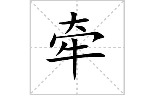 牵的笔顺笔画怎么写(牵的笔画、拼音、解释及成语详解)