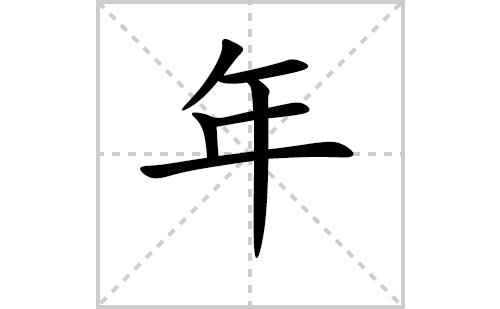 年的笔顺笔画怎么写(年的笔画、拼音、解释及成语详解)