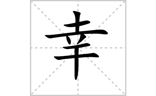 幸的笔顺笔画怎么写(幸的笔画、拼音、解释及成语详解)
