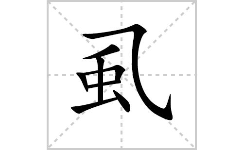 虱的笔顺笔画怎么写(虱的笔画、拼音、解释及成语详解)