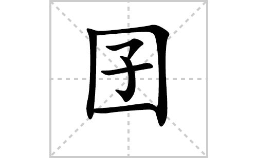 囝的笔顺笔画怎么写(囝的笔画、拼音、解释及成语详解)