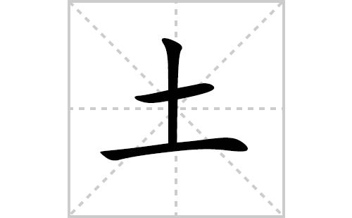 土的笔顺笔画怎么写(土的笔画、拼音、解释及成语详解)