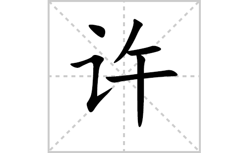 许的笔顺笔画怎么写(许的笔画、拼音、解释及成语详解)