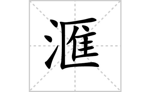 滙的笔顺笔画怎么写(滙的笔画、拼音、解释及成语详解)