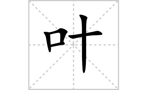 叶的笔顺笔画怎么写(叶的笔画、拼音、解释及成语详解)