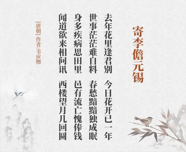 韦应物寄李儋元锡(古诗词作者、翻译注解及赏析)