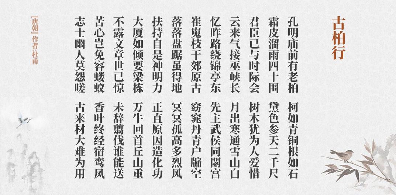 古柏行(古诗词作者、翻译注解及赏析)