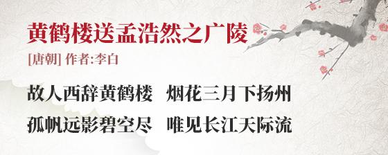 黄鹤楼送孟浩然之广陵(古诗词作者李白、翻译注解及赏析)