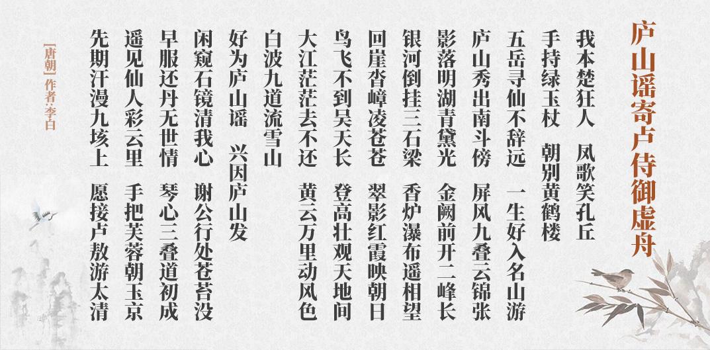 庐山谣寄卢侍御虚舟(古诗词作者、翻译注解及赏析)
