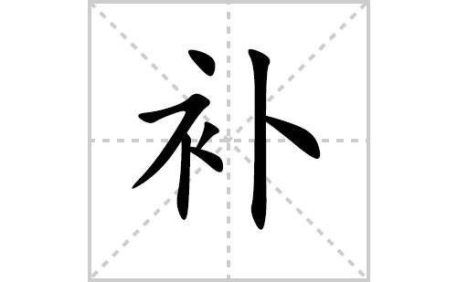 补的笔顺笔画怎么写(补的笔画、拼音、解释及成语详解)